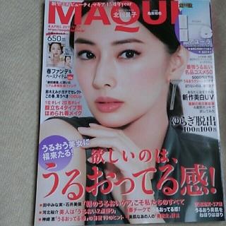 《新品未読》MAQUIA  マキア 4月号(ファッション)