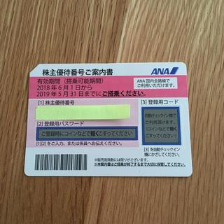 エーエヌエー(ゼンニッポンクウユ)(ANA(全日本空輸))のANA株主優待 1枚(航空券)