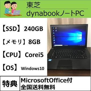 トウシバ(東芝)の【美品】SSD240GB Corei5 メモリ8GB 東芝ノートPC(ノートPC)