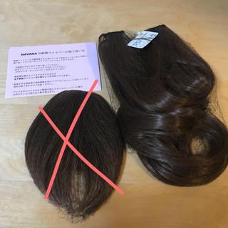 ナバーナウィッグ(NAVANA WIG)の前髪ウィッグ ハーフウィッグ まとめ売り 別売り(前髪ウィッグ)