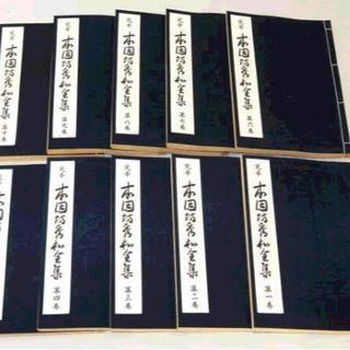 貴重本▲完本 本因坊秀和全集 全10巻揃▲(囲碁)(雑貨)