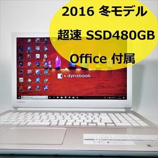 トウシバ(東芝)の東芝 ノートパソコン dynabook SSD Office 超美品 (ノートPC)