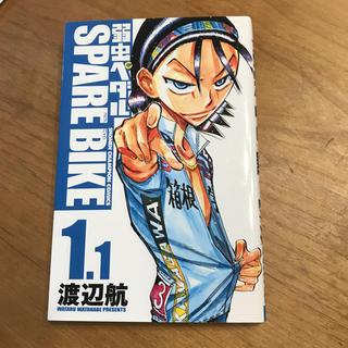 アキタショテン(秋田書店)の弱虫ペダル  スペアバイク 1.1巻(少年漫画)