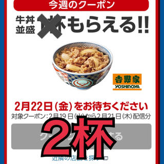 吉野家 牛丼 2杯(フード/ドリンク券)