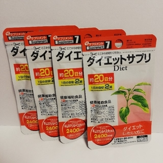 ダイエットサプリ☆4袋セット☆80日分(ダイエット食品)
