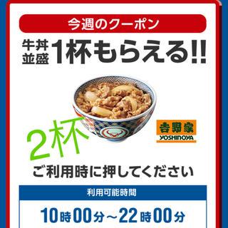 ヨシノヤ(吉野家)の吉野家 牛丼 クーポン(フード/ドリンク券)