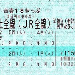 青春18きっぷ 未使用・返送不要(鉄道乗車券)