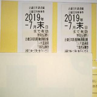 2枚組 近鉄 株主優待乗車券 沿線招待乗車証(鉄道乗車券)