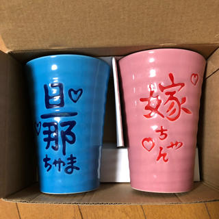 【新品】焼酎タンプラー(タンブラー)