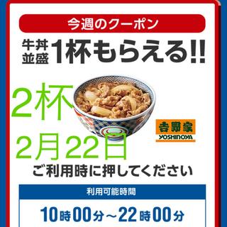 ヨシノヤ(吉野家)の牛丼 無料 クーポン(フード/ドリンク券)