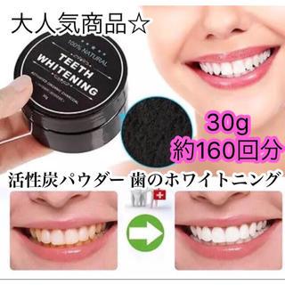 活性炭パウダー 歯のホワイトニング(口臭防止/エチケット用品)