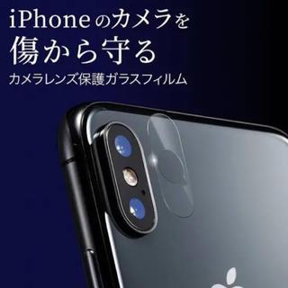 アイフォーン(iPhone)のiPhone X XS XS MAX カメラ液晶保護フィルム (保護フィルム)