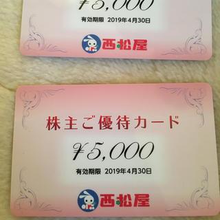ニシマツヤ(西松屋)の西松屋 株主優待券(その他)