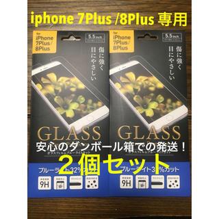 アイフォーン(iPhone)のiPhone7Plus/8Plus用強化ガラスフィルム2枚セット 送料込(保護フィルム)