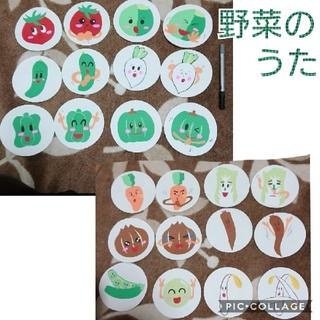 ペープサート素材「野菜の歌」(知育玩具)
