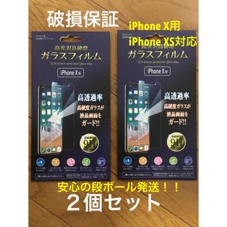 アイフォーン(iPhone)のiPhone X.XS 液晶ガラスフィルム2個セット  ☆送料込 (保護フィルム)