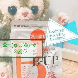 新品未開封♡ビーアップ 3袋(その他)