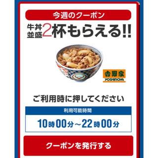 吉野家の牛丼2杯(フード/ドリンク券)