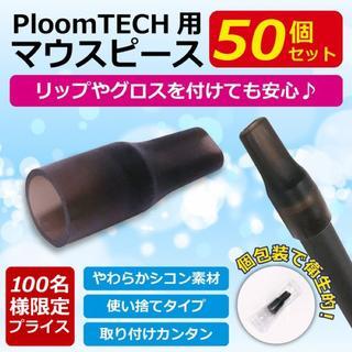 即購入OK プルームテック互換品 マウスピース送料無料50個入り(タバコグッズ)