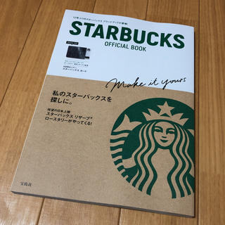 スターバックスコーヒー(Starbucks Coffee)のカードなし スターバックス  オフィシャルブック  ブランドブック 2019(趣味/スポーツ/実用)