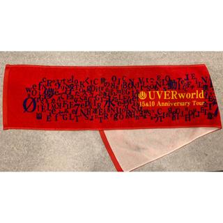 UVERworld ツアータオル 15&10 Anniversary Live(ミュージシャン)