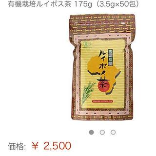 LUPICIA - 有機栽培 ルイボス茶 50包 ルイボスティー