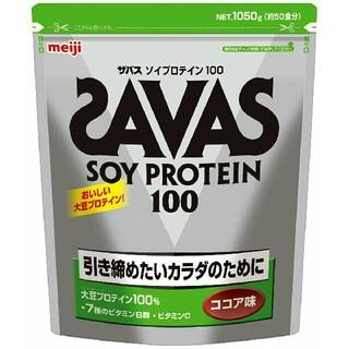 ザバス(SAVAS)の【正規購入品】ザバス ソイプロテイン100 ココア味 1050g(約50食分)(プロテイン)