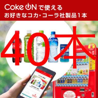 coke on ドリンクチケット!40枚!(フード/ドリンク券)