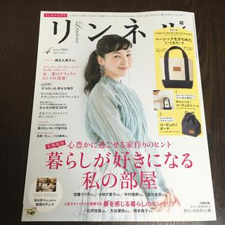 雑誌リンネル 4月号(ファッション)