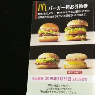マクドナルド(マクドナルド)のマクドナルド バーガー引換券✕5(フード/ドリンク券)