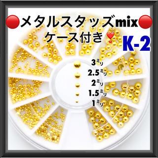 K2 半円ゴールドスタッズmix ケース付き ネイル デコ(ネイル用品)