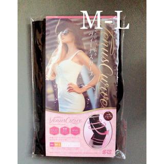 ヴィーナスカーブ  M-Lサイズ  新品(エクササイズ用品)