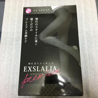 エクスラリアプレミアム(Lサイズ)(エクササイズ用品)