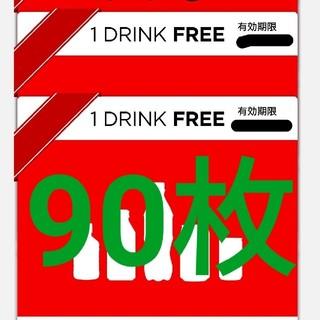 コークオン ドリンクチケット90枚(フード/ドリンク券)