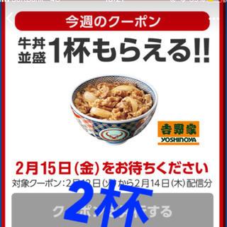 ソフトバンク クーポン 牛丼並盛り 2杯(フード/ドリンク券)