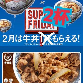 吉野家 スーパーフライデー 二杯(フード/ドリンク券)
