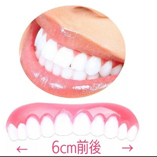 つけ歯 差し歯 入れ歯仮歯 ホワイトニング 新品(その他)