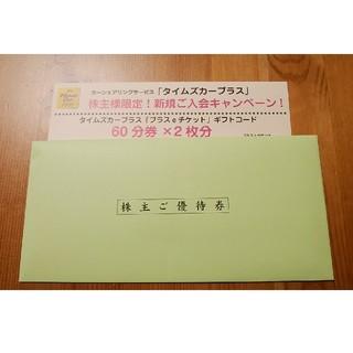 パーク24 株主優待券(その他)