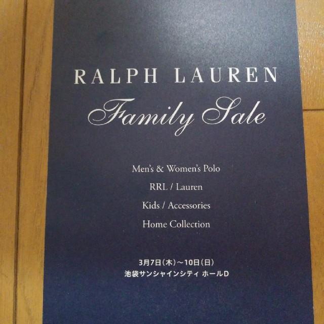 POLO RALPH LAUREN(ポロラルフローレン)のラルフローレン ファミリーセール 東京 池袋 招待状 RALPH LAUREN チケットの優待券/割引券(ショッピング)の商品写真