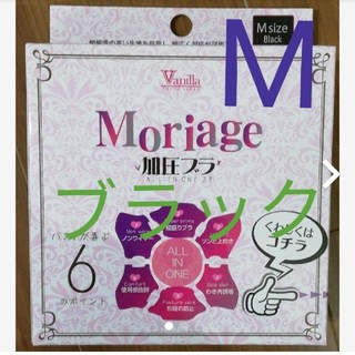 Moriage 加圧ブラ モリアージュ(エクササイズ用品)