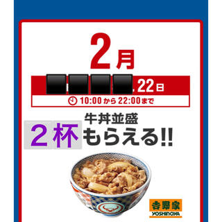 ヨシノヤ(吉野家)の迅速【2月25日】ソフトバンク スーパーフライデー 吉野家 牛丼2杯(フード/ドリンク券)