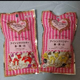 アイシング お菓子作り 手作り(調理道具/製菓道具)