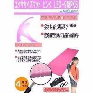 【最安値】エクササイズマット(ヨガマット) 収納袋付☆ピンク(エクササイズ用品)