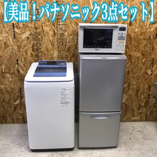 Panasonic - 地域限定送料無料!美品!パナソニック 家電3点セット 冷蔵庫 洗濯機 レンジ