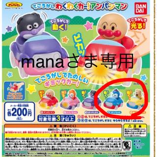 アンパンマン(アンパンマン)の新品未開封 ガチャガチャ 3個セット(キャラクターグッズ)