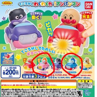アンパンマン(アンパンマン)の新品未開封 ガチャガチャ 2個セット(キャラクターグッズ)