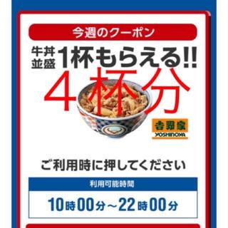 ヨシノヤ(吉野家)の即対応 4杯分 吉野家牛丼 スーパーフライデー ソフトバンク(フード/ドリンク券)