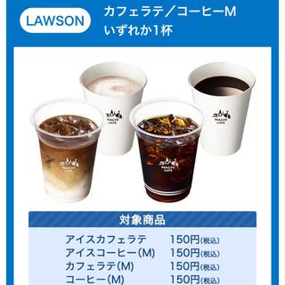 ローソン マチカフェ 2杯(フード/ドリンク券)