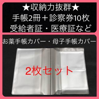 ★2枚セット★収納力抜群 お薬手帳カバー・母子手帳カバー(母子手帳ケース)