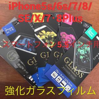 アイフォーン(iPhone)のiPhone5s/6s/7/8/SE/X/7Plus/8Plus ガラスフィルム(保護フィルム)